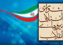 تشریح فرآیند تهیه فهرست شورای شهر تهران
