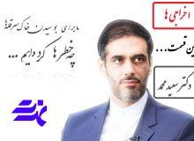 سردار جوانی شایعات پیرامون دکتر سعید محمد را تکذیب نمود