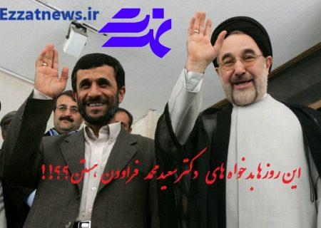 بدخواه های سعید محمد