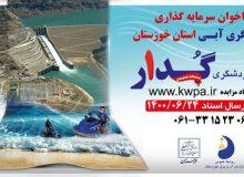 جذب سرمایهگذار برای پروژه شهرک گردشگری گُدار مسجدسلیمان