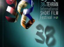 اظهارات موسوی درباره جشنواره فیلم کوتاه تهران و حاشیههایش